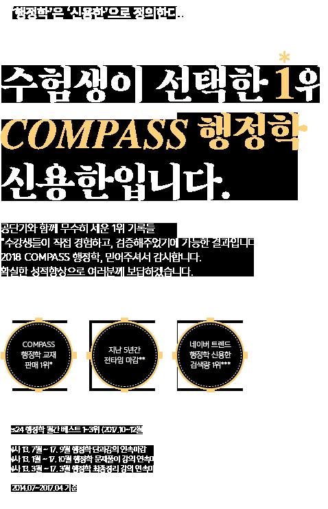수험생이 선택한 1위 COMPASS행정학 신용한입니다.