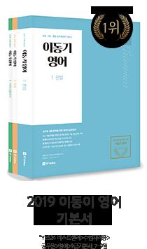 2018 이동기 영어기본서 문법