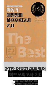 2018 이동기 유형별 영어기출 문제집 어휘&생활영어