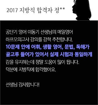 2017 지방직 합격자 정**