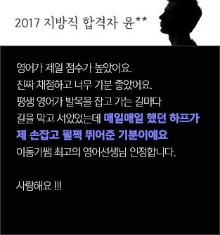 2017 지방직 합격자 윤**