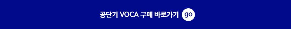 공단기 VOCA 구매 바로가기