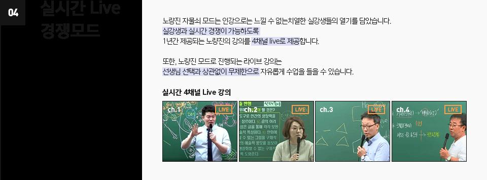 실시간 Live 경쟁모드