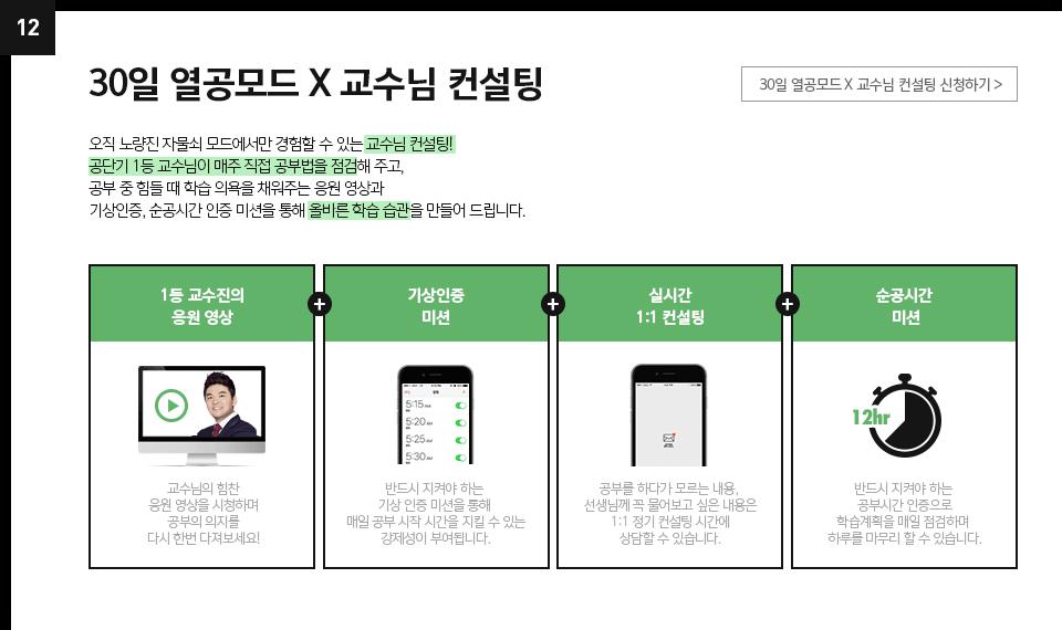 30일 열공모드 X 교수님 컨설팅