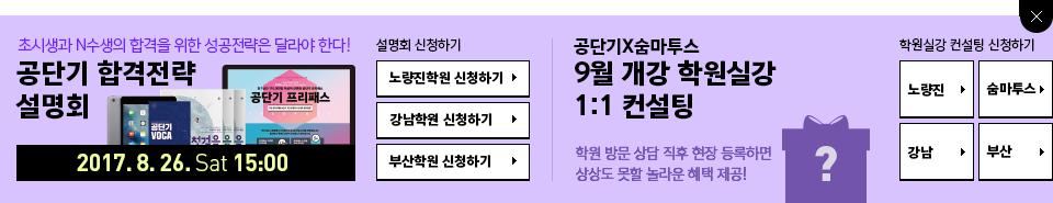 9월 개강 학원실강 1:1 컨설팅