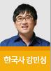 한국사 강민성