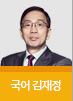 국어 김재정