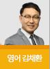 영어 김채환