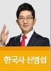 한국사 신명섭