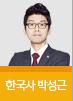 한국사 박성근