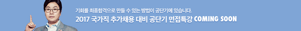 2017 국가직 추가채용 대비 공단기 면접특강 comming soon