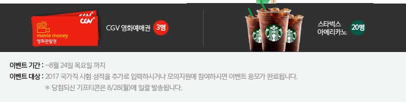 CGV 영화예매권 3명, 스타벅스 아메리카노 20명