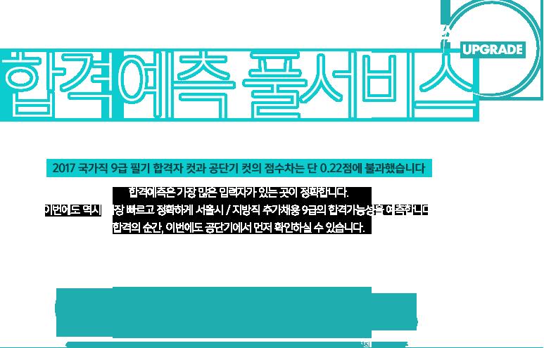 2017.10.21 국가직 9급 하반기 추가채용 대비 모의지원 합격예측 서비스