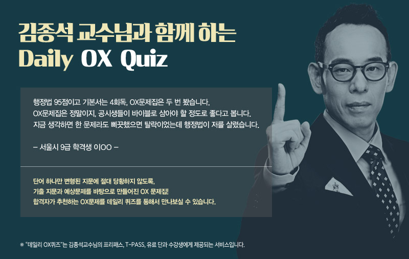 김종석 교수님과 함께 하는 Daily  OX  Quiz