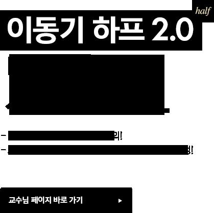이동기 하프 2.0 매일 영어가 새로워집니다.