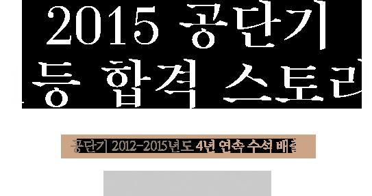 2015 공단기 장학생 합격수기