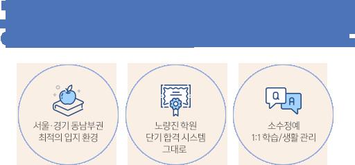 공단기 강남학원
