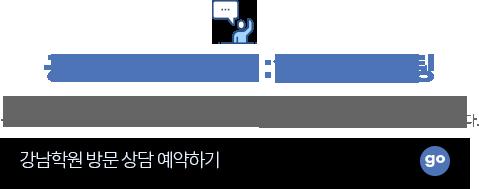 공단기 강남학원 1:1 맞춤 컨설팅