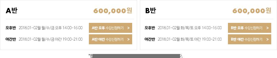 A반 B반 600,000원