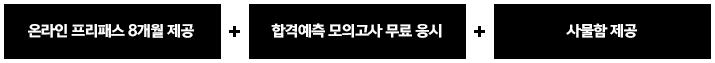 압도적인 공단기 1타 교수진 + 온라인 프리패스 12개월 제공 + 필기 시험 합격 시 면접반 무료 + 합격예측 전국 모의고사 무료