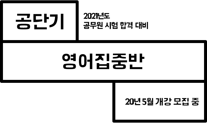 공단기 영어집중반 1월 개강 모집중