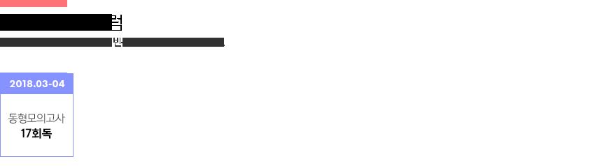8순환 95회독