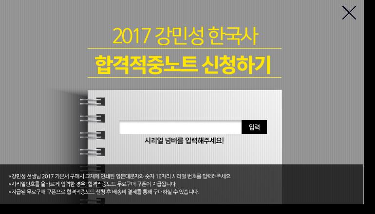 2017 강민성 한국사 합격적중노트 신청하기