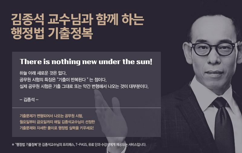 김종석 교수님과 함께 하는 행정법 기출정복