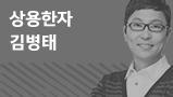 상용한자 김병태