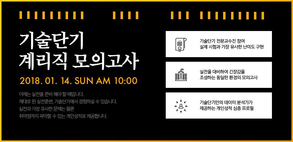 기술단기 계리직 모의고사 2018 01 21 SUN AM 10:00