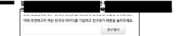step2, 결제페이지에서 추천할 친구의 ID를 입력하고 최종수강신청을 완료하면 추천한 친구도 받은 친구도 모두 1만원 상품권 지급 됩니다.