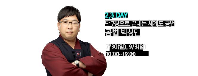 2,3 DAY 단 7장으로 끝내는 체계도 공법 공법 박상민 7/23(일), 7/30(일) 10:00 ~ 19:00