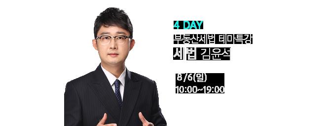 4 DAY 부동산세법 테마특강 세법 김윤석 8/6(일) 10:00 ~ 19:00