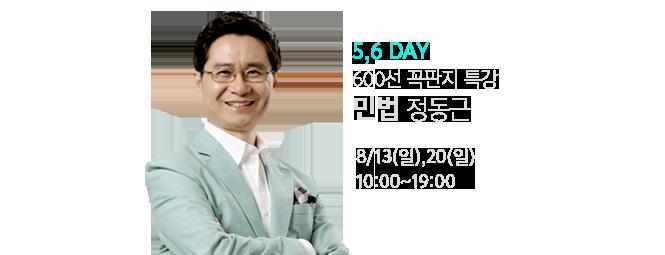 5,6 DAY 600선 꼭판지 특강 민법 정동근 8/13(일),20(일) 10:00 ~ 19:00