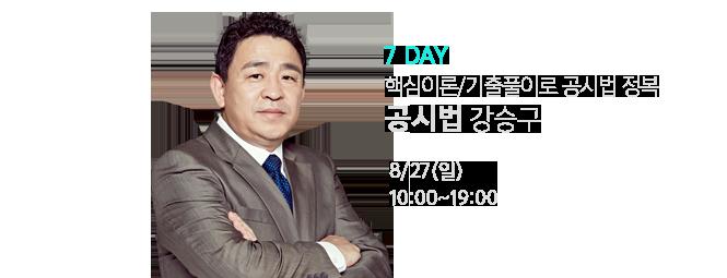 7 DAY 핵심이론/기출풀이로 공시법 정복 공시법 강승구 8/27(일) 10:00 ~ 19:00