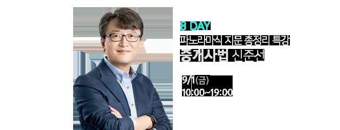8 DAY 파노라마식 지문 총정리 특강 중개사법 신준선 9/1(일)) 10:00 ~ 19:00