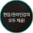 현장/온라인 강의 모두 제공!
