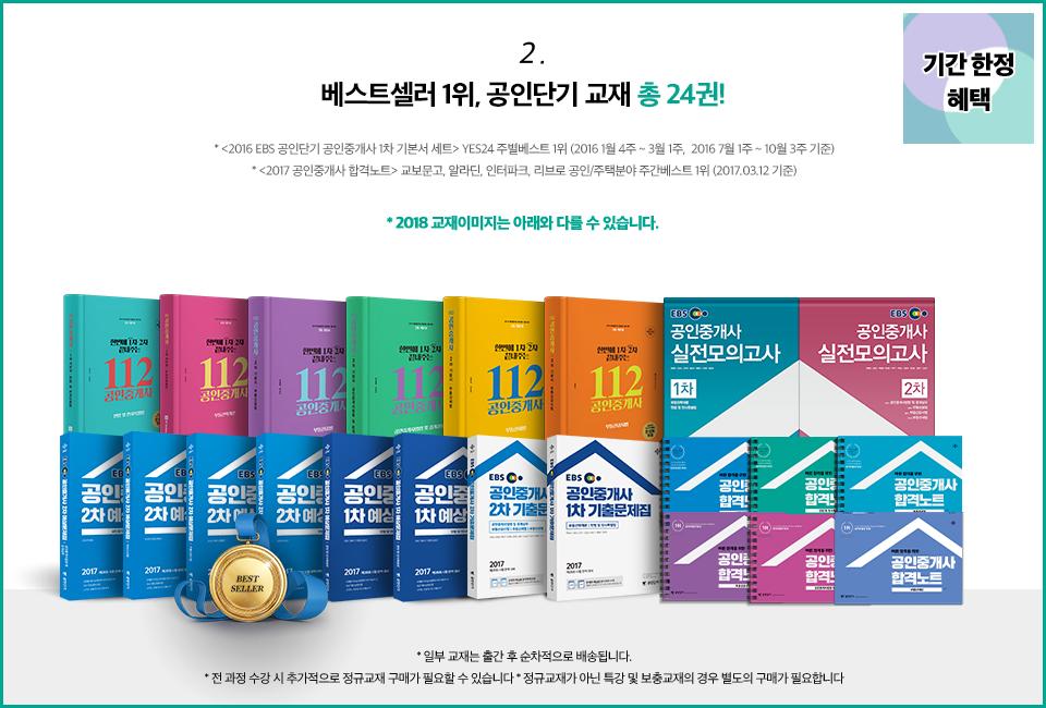 베스트셀러 1위, 공인단기 교재 총 28권!