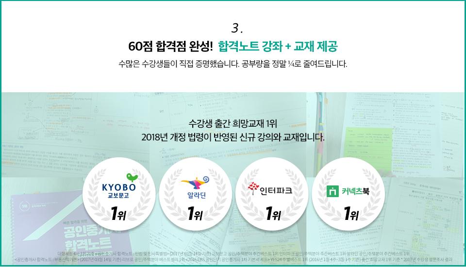 4. 단권화용 합격노트 강좌 + 교재 제공