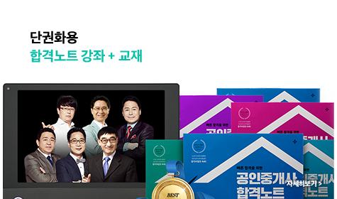 단권화용 합격노트 강좌 + 교재