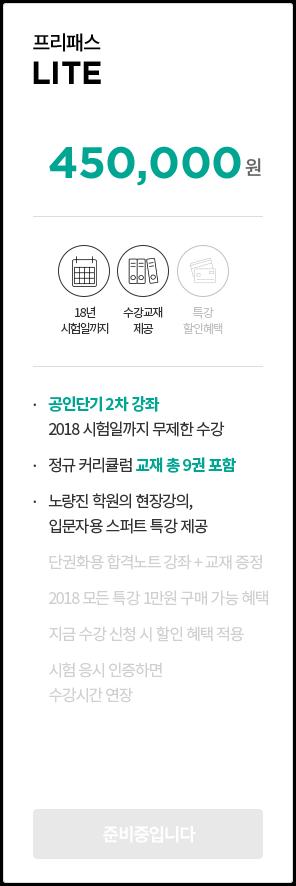 프리패스 LITE 450,000원