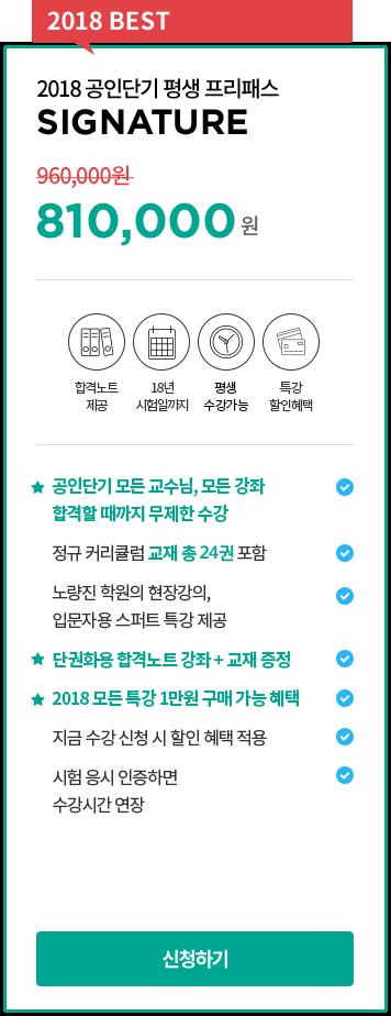 2018 공인단기 평생 프리패스 SIGNATURE