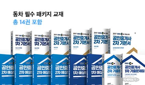 정규 커리큘럼 교재 총 28권 포함