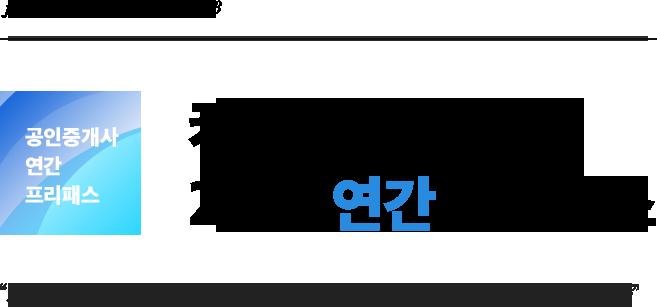 커넥츠 공인단기 2018 연간 프리패스