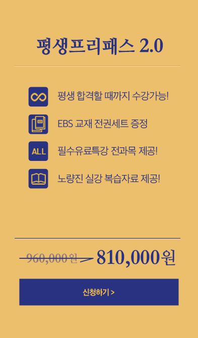 평생 프리패스 2.0 810,000원