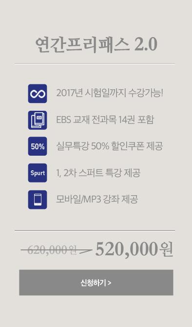 연간프리패스 2.0 520,000원
