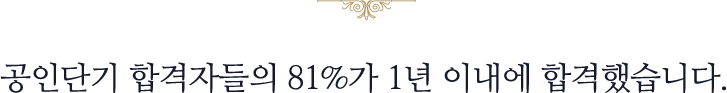 공인단기 합격자들의 81%가 1년 이내에 합격했습니다.