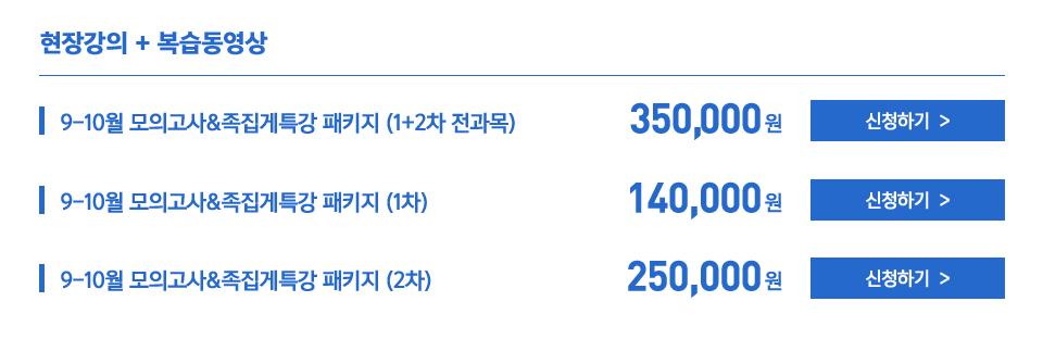 현장강의 + 복습동영상 오전반/ 현장강의 + 복습동영상 오후반