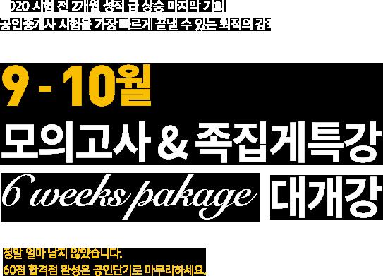 9-10월 모의고사&족집게 특강 대개강