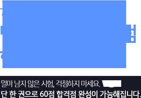 공인단기 합격노트 단, 한권으로 60점 합격점 완성
